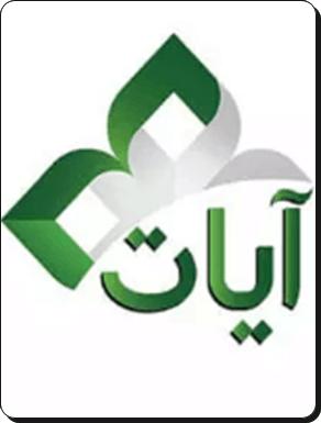 برنامج آيات Ayat