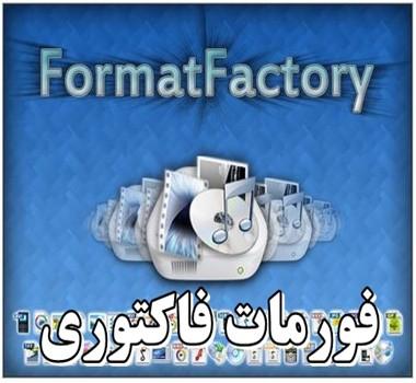 تنزيل برنامج Format Factory فورمات فاكتوري