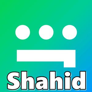 برنامج شاهد Shahid