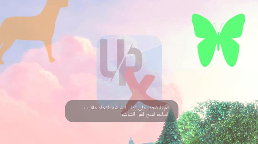 تطبيق MX Player ام اكس بلاير