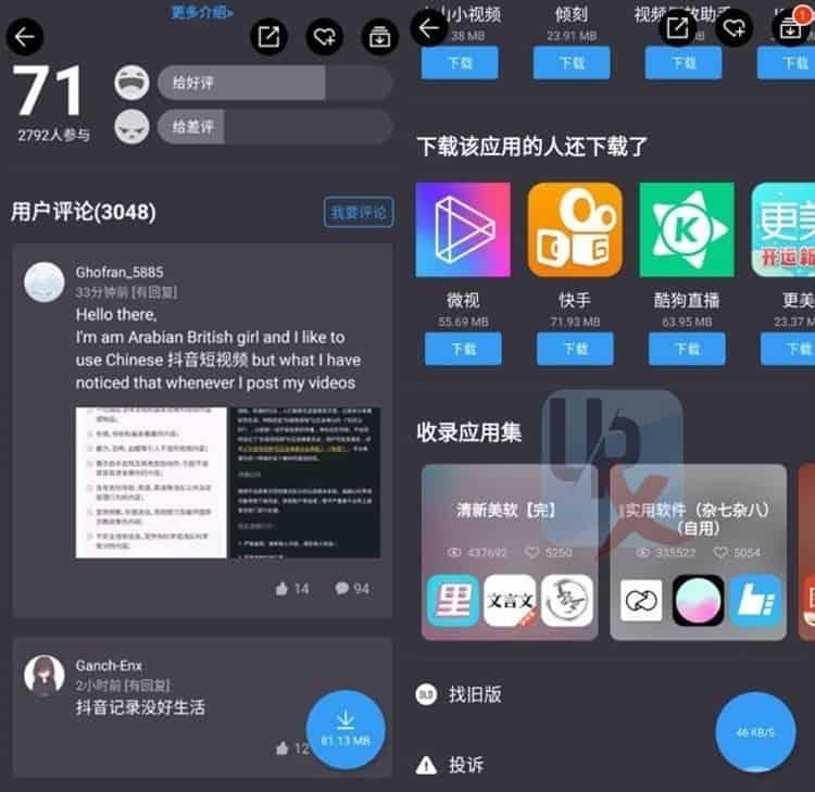 تحميل برنامج app china الصيني