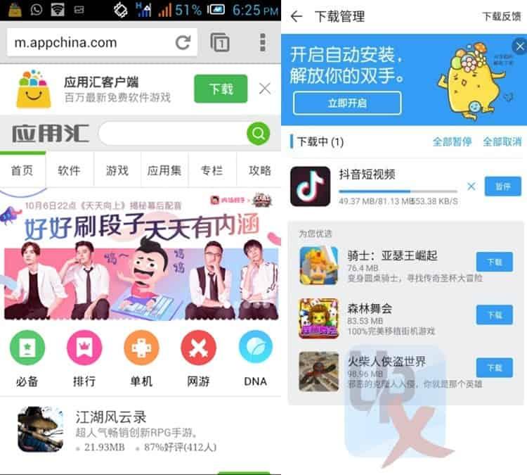 تحميل برنامج app china من ميديا فاير