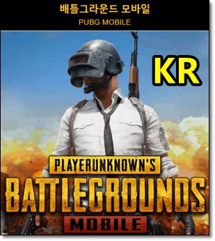 لعبه ببجي الكوريه pubg mobile kr