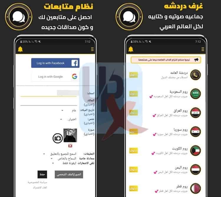 برنامج واتس اب ابو عرب