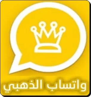تطبيق واتساب الذهبي Whatsapp Gold