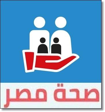 تطبيق صحة مصر sehatmisr وزارة الصحة