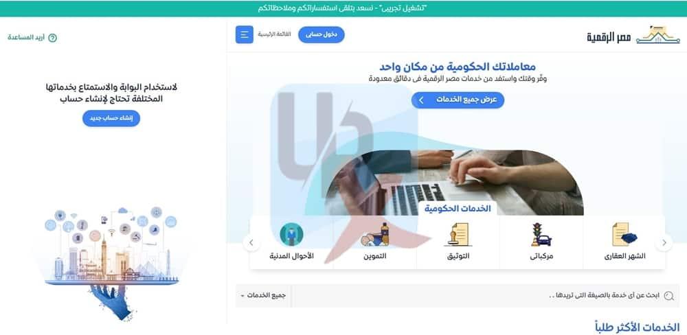 بوابه مصر الرقميه للخدمات الإلكترونية